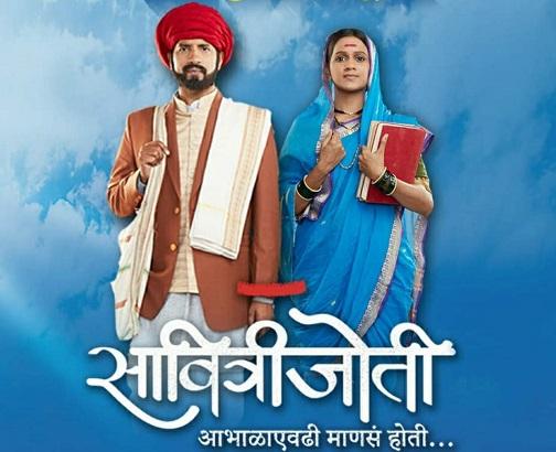 savitrijoti marathi serial