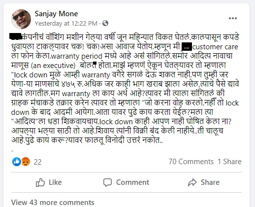 actor sanjay mone post