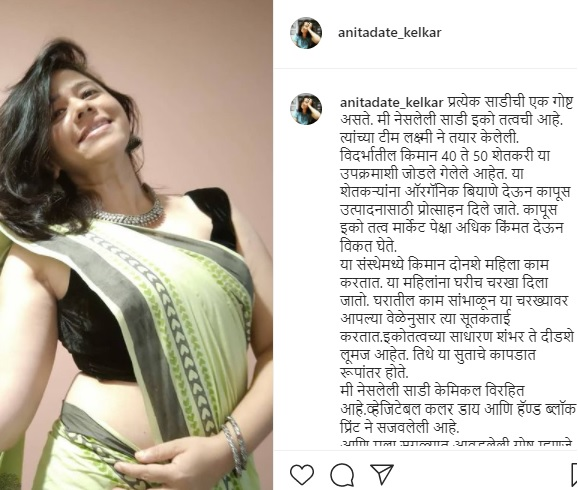 actress anita date kelkar